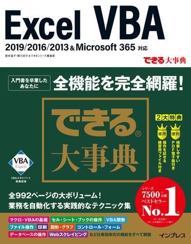 できる大事典 Excel VBA 2019/2016/2013&Microsoft 365対応 / 国本 温子