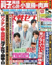 週刊女性セブン (2021年5/6・13合併号) / 小学館