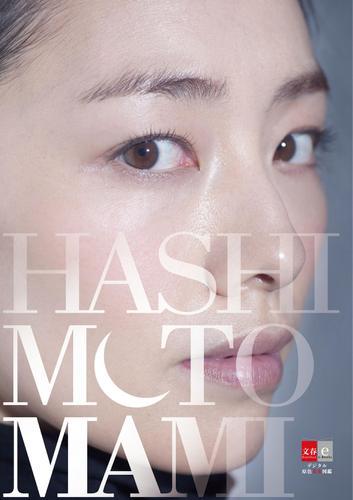 HASHIMOTO MAMI IN / 丸谷嘉長