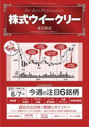 株式ウイークリー (2021年6月7日号) / 東洋経済新報社