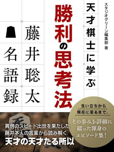 天才棋士に学ぶ勝利の思考法 藤井聡太名語録 / スタジオグリーン編集部