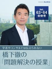 民進党・蓮舫代表「二重国籍」問題でメディアはここを追及せよ! 【橋下徹の「問題解決の授業」 Vol.63・64合併増大号】
