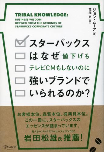 スターバックスはなぜ値下げもテレビCMもしないのに強いブランドでいられるのか? / 花塚恵
