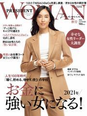 PRESIDENT WOMAN Premier(プレジデントウーマンプレミア) (2021年秋号) / プレジデント社