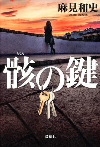 骸の鍵 / 麻見和史
