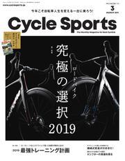 CYCLE SPORTS(サイクルスポーツ) (2019年3月号)