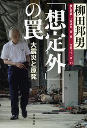 「想定外」の罠 大震災と原発 / 柳田邦男