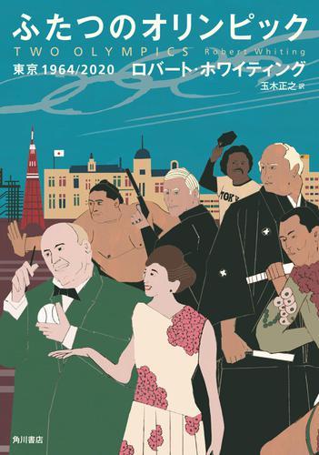 ふたつのオリンピック 東京1964/2020 / ロバート・ホワイティング