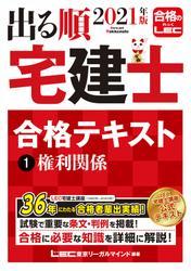 2021年版 出る順宅建士 合格テキスト 1 権利関係 / 東京リーガルマインドLEC総合研究所