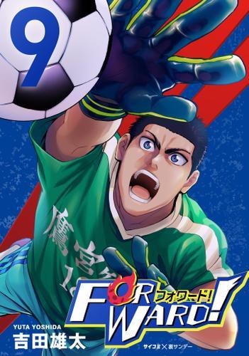 Forward!-フォワード!- 世界一のサッカー選手に憑依されたので、とりあえずサッカーやってみる。(9) / 吉田雄太