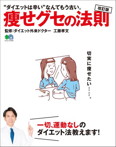 改訂版 痩せグセの法則 / 工藤孝文