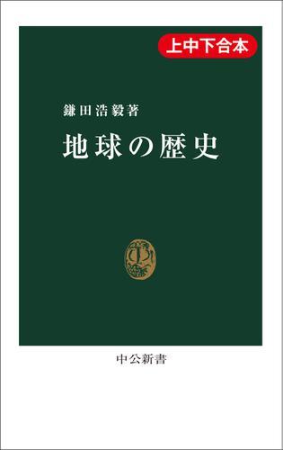 地球の歴史(上中下合本) / 鎌田浩毅