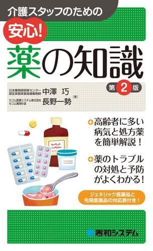 介護スタッフのための 安心! 薬の知識 第2版 / 中澤巧