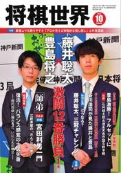 将棋世界 (2021年10月号) / マイナビ出版