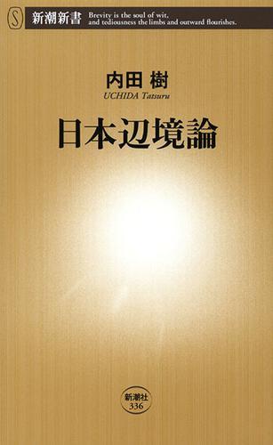日本辺境論 / 内田樹