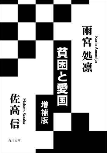 貧困と愛国 増補版 / 佐高信
