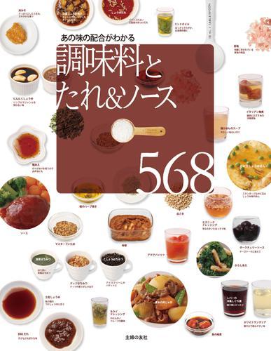 調味料とたれ&ソース568 / 主婦の友社