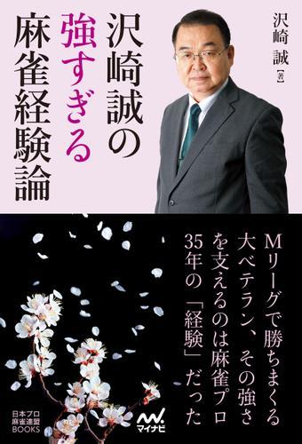 沢崎誠の強すぎる麻雀経験論 / 沢崎誠