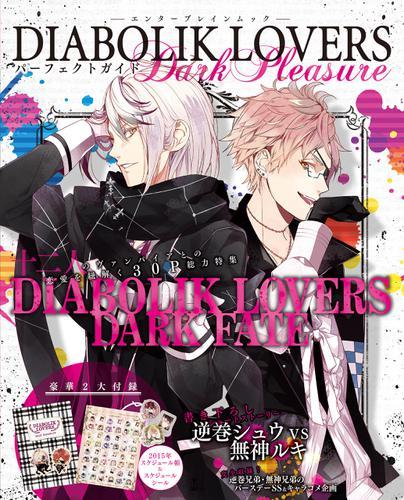 DIABOLIK LOVERS パーフェクトガイド Dark Pleasure / B's-LOG編集部