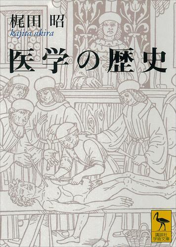 医学の歴史 / 梶田昭