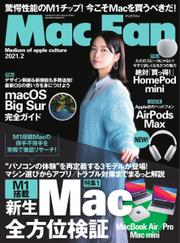 Mac Fan(マックファン) (2021年2月号) / マイナビ出版