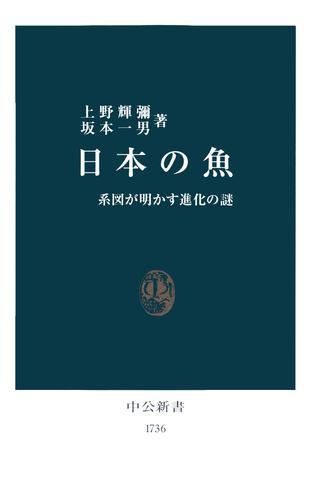 日本の魚 系図が明かす進化の謎 / 上野輝彌