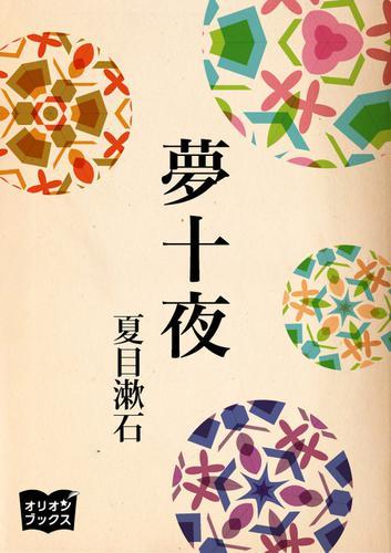 夢十夜 / 夏目漱石