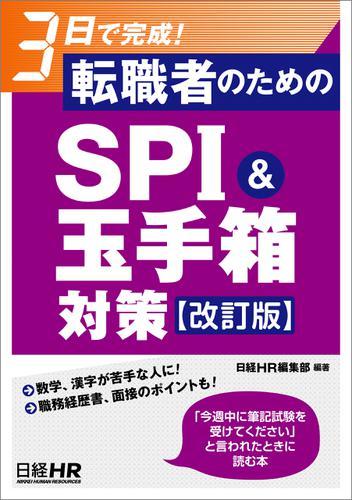 3日で完成! 転職者のためのSPI&玉手箱対策【改訂版】 / 日経HR編集部