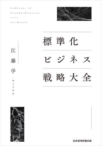 標準化ビジネス戦略大全 / 江藤学