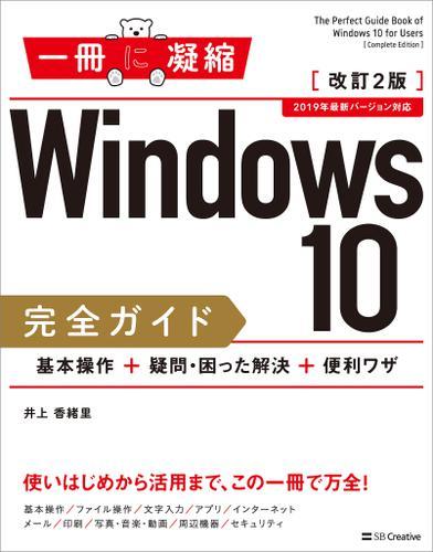 Windows 10完全ガイド 基本操作+疑問・困った解決+便利ワザ 改訂2版 / 井上香緒里
