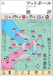 フットボール批評issue33 / フットボール批評編集部