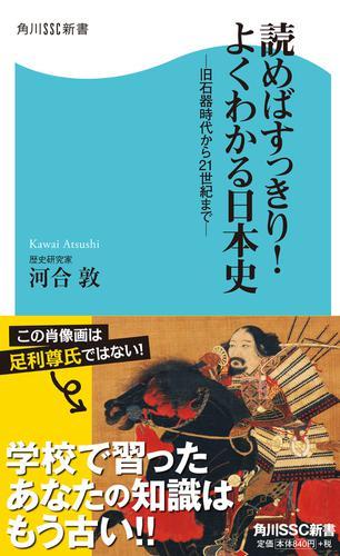 読めばすっきり!よくわかる日本史  -旧石器時代から21世紀まで- / 河合敦