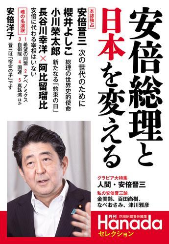 安倍総理と日本を変える / 月刊Hanada編集部