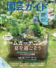 園芸ガイド (2021年夏号) / 主婦の友社
