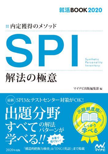 就活BOOK2020 内定獲得のメソッド SPI 解法の極意 / マイナビ出版編集部