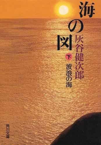 海の図(下) 波浪の海 / 灰谷健次郎