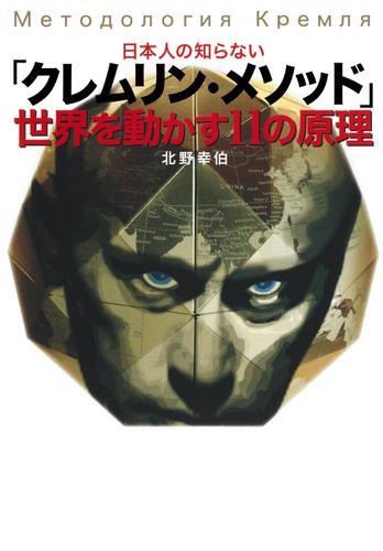 日本人の知らない「クレムリン・メソッド」 世界を動かす11の原理(集英社インターナショナル) / 北野幸伯