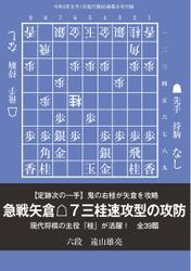 将棋世界 付録 (2021年8月号) / マイナビ出版