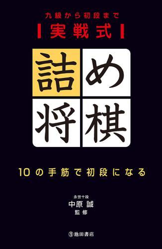 実戦式詰め将棋 10の手筋で初段になる(池田書店) / 中原誠