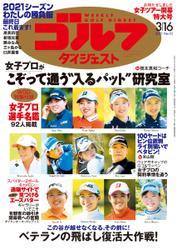 週刊ゴルフダイジェスト (2021/3/16号) / ゴルフダイジェスト社