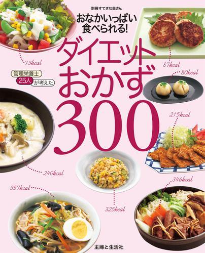 ダイエットおかず300 おなかいっぱい食べられる! / 主婦と生活社