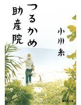 つるかめ助産院 / 小川糸