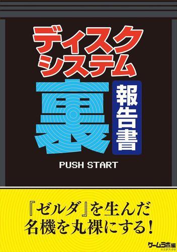 ディスクシステム(裏)報告書 / 三才ブックス