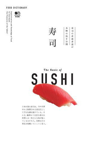 FOOD DICTIONARY 寿司 (2016/03/10) / エイ出版社