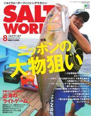 SALT WORLD(ソルトワールド) (2017年8月号)