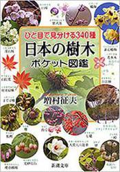 ひと目で見分ける340種 日本の樹木ポケット図鑑(新潮文庫) / 増村征夫