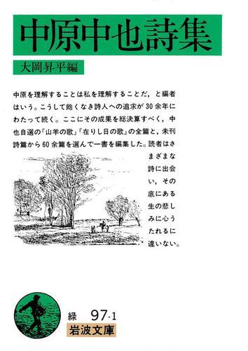 中原中也詩集 / 大岡昇平