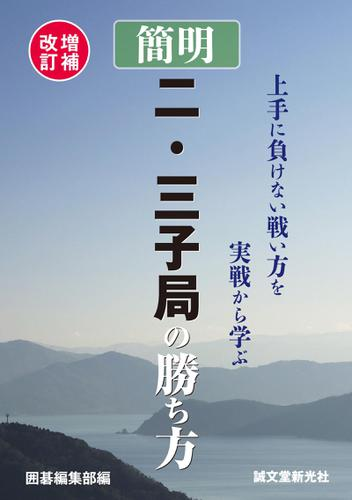 増補改訂 簡明 二・三子局の勝ち方 / 囲碁編集部