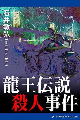 龍王伝説殺人事件 / 石井敏弘