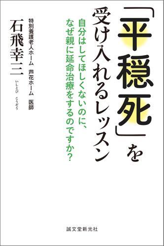 「平穏死」を受け入れるレッスン / 石飛幸三